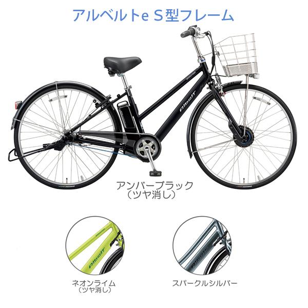 【2019年モデル】【ブリヂストン】【電動自転車】アルベルトe S型27インチ