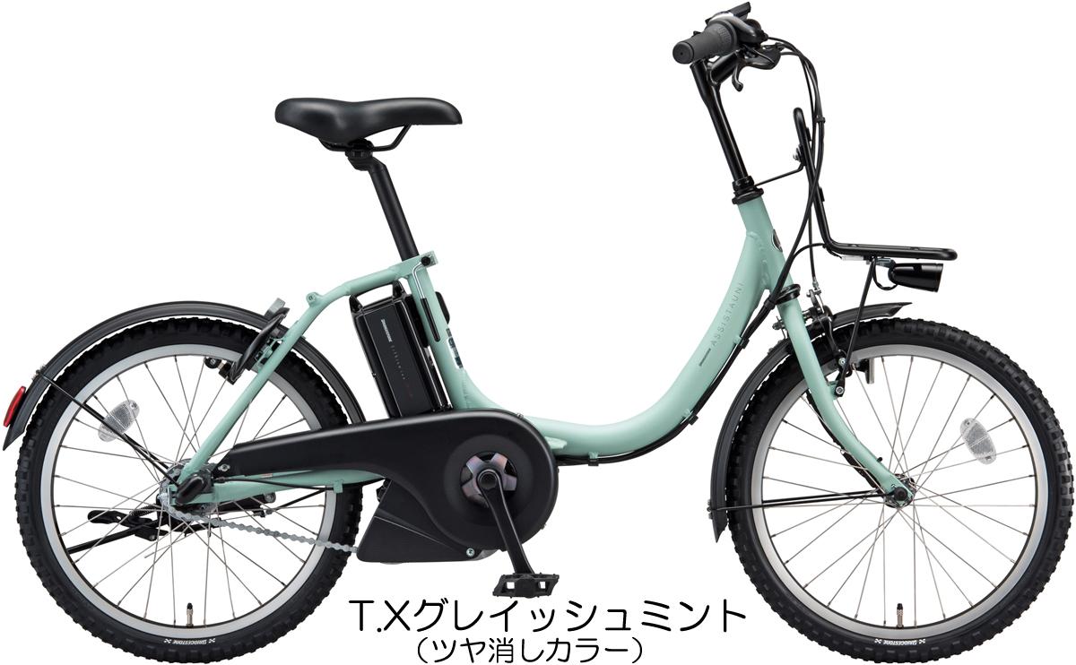 【完全組み立て済み】【2018年モデル】【電動自転車】【ブリヂストン】アシスタユニ20インチ