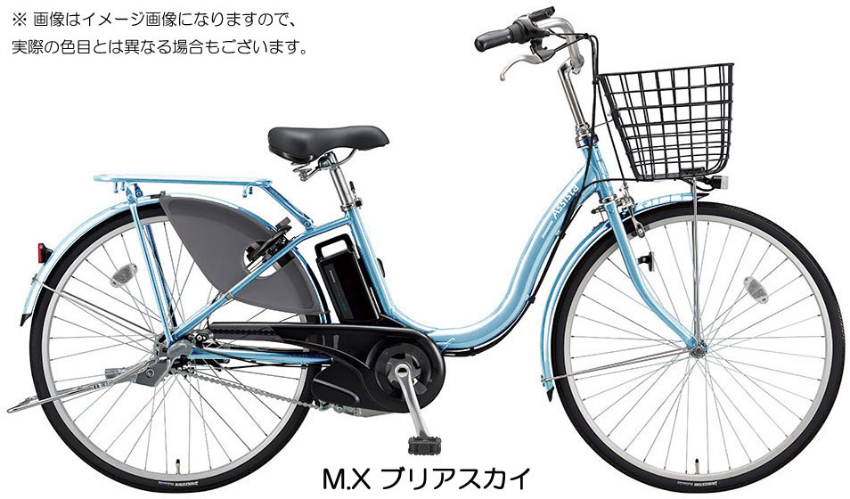 【完全組み立て済み】【2018年モデル】【ブリヂストン】【電動自転車】アシスタベーシック限定モデル