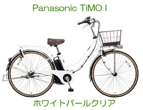 《パナソニック》電動自転車ティモ・I