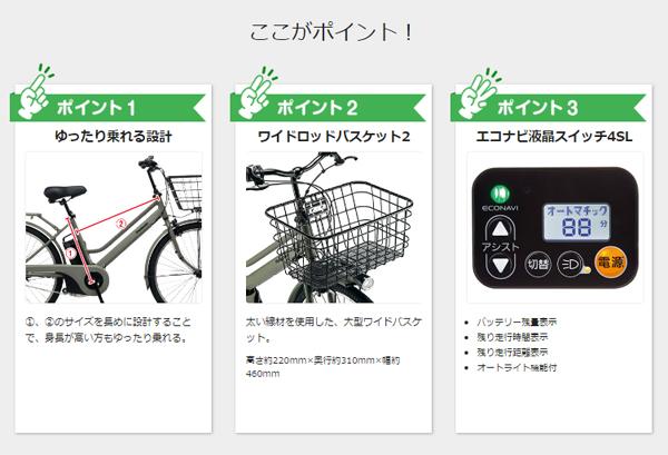 パナソニック電動自転車>2019年モデル>ティモ・S