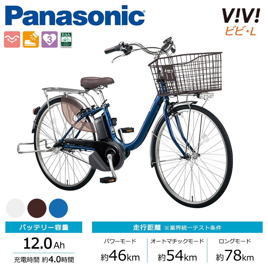 即納最大半額 自転車購入で防犯登録付 信託 パナソニック 最新2020年モデル 電動自転車 ViVi L ビビ 26インチ 標準装備モデル 防犯登録付 エル