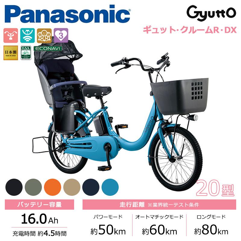 自転車購入で防犯登録付 パナソニック 電動自転車 ギュット クルームR DX 商店 期間限定今なら送料無料 デラックス 2020年 20インチ ギュットクルームr ELRD03 dx ぎゅっと