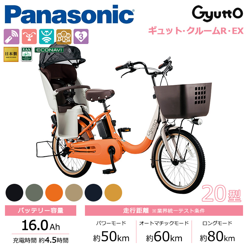 自転車購入で防犯登録付 Panasonic 卸直営 パナソニック AL完売しました 電動自転車 ギュット クルームR EX ぎゅっと 2020年モデル ex ELRE03 ギュットクルームr 20インチ