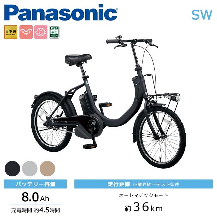 メーカー直送 自転車購入で防犯登録付 Panasonic パナソニック 激安 電動自転車 20インチ SW 2020年モデル ELSW012