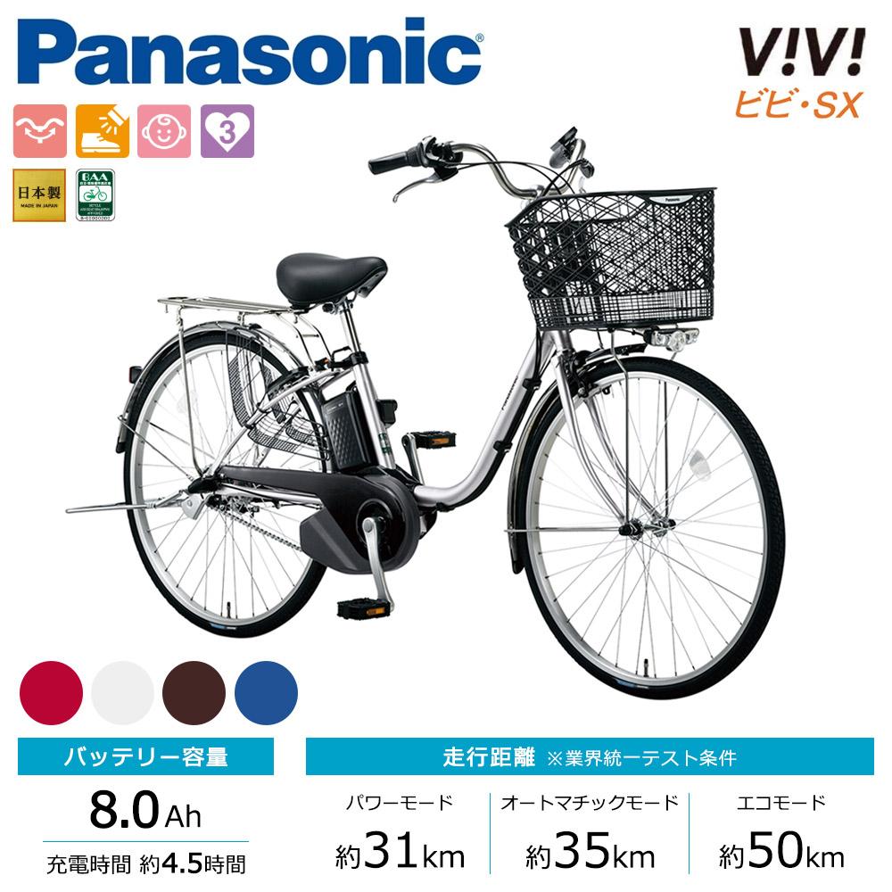 豪華な 自転車購入で防犯登録付 Panasonic パナソニック 電動自転車 ビビ ELSX432 正規取扱店 SX 2020年モデル 24インチ