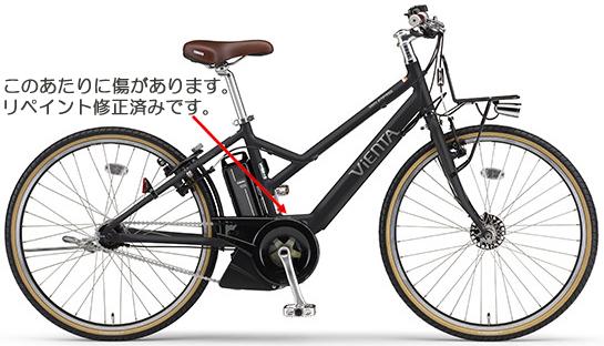【フレームの一部に傷有り 特価品】【完全組み立て済み】YAMAHA【2018年モデル】【電動自転車】 PAS VIENTA5 マットブラック
