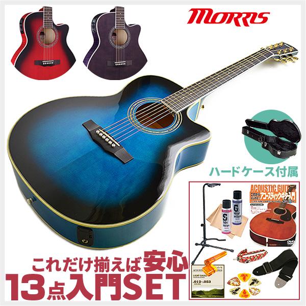 初心者セット モーリス アコースティックギター 【ハードケース付属】 【エレアコ 13点 入門セット】Morris R-601 スプルース単板 R601 エレクトリックアコースティック アコギ