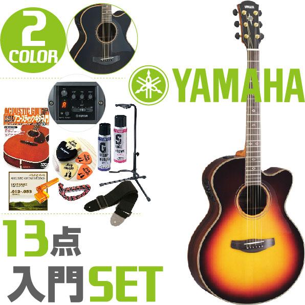 初心者セット ヤマハ アコースティックギター 【エレアコ 13点 入門セット】 YAMAHA CPX1200II アコギ CPX-1200II エレクトリックアコースティック