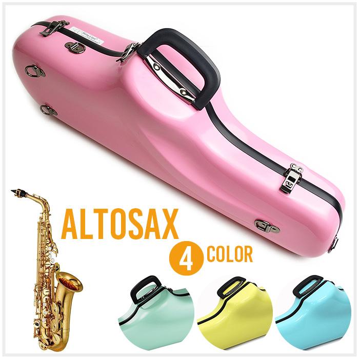 アルトサックス用 グラスファイバー ケース AltoSax Case CCシャイニーケース2 C.C.ShinyCase2 アルトサクソフォン用