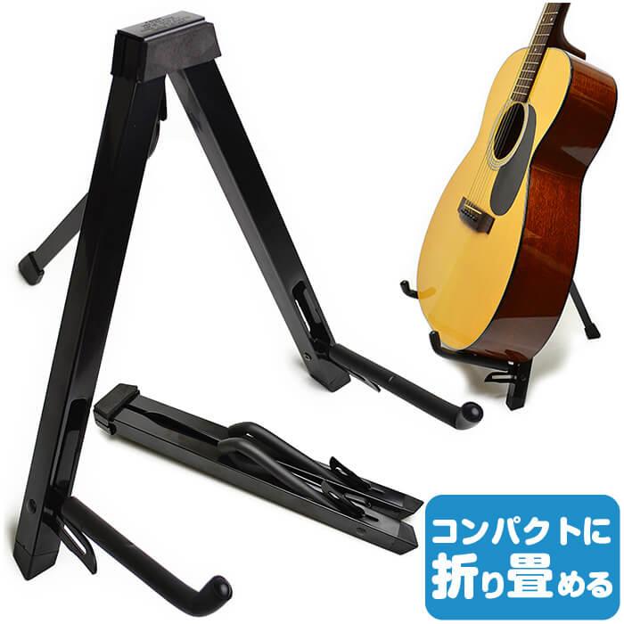折りたたみ式のコンパクトなギタースタンド。シンプルな三脚タイプで場所を取らず、お部屋に置いても圧迫感がありません。面倒な組み立ても無く、足をたたむだけで