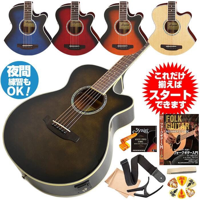 アコースティックギター 初心者セット エレアコ 初心者セット FCO-STD ギター セット 初心者 11点 入門 ギター セット レジェンド by アリア, eぶんぐワン:eddd7b51 --- officewill.xsrv.jp