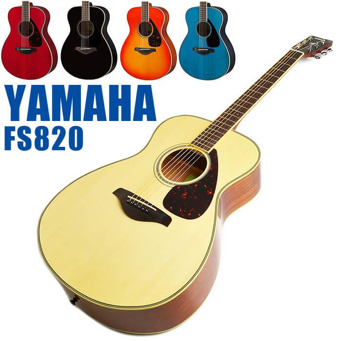 アコースティックギター 初心者 ヤマハ アコギ YAMAHA FS820 アコギ 入門モデル