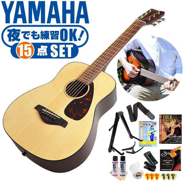 誰でも簡単 上達が早い 誰でも楽しめるジュニアサイズ アコースティックギター 宅配便送料無料 初心者セット ヤマハ JR2 アコギ ギター セット 入門 初売り 15点 初心者 YAMAHA