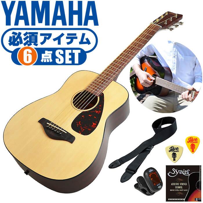 アコースティックギター 初心者セット ヤマハ アコギ YAMAHA JR2 (ギター 初心者 入門 セット 6点) ミニギター