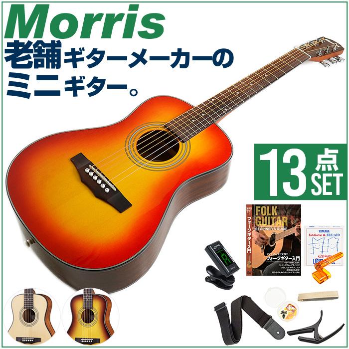 アコースティックギター 初心者セット モーリス ミニギター アコギ Morris LA-231 13点 入門 セット