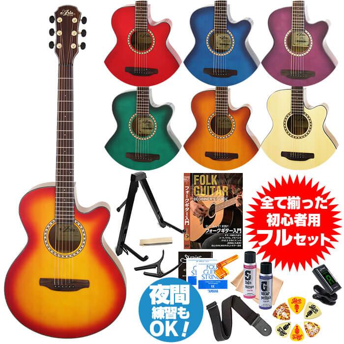 アコースティックギター 初心者セット アリア アコギ Aria TG-1 16点 入門 セット