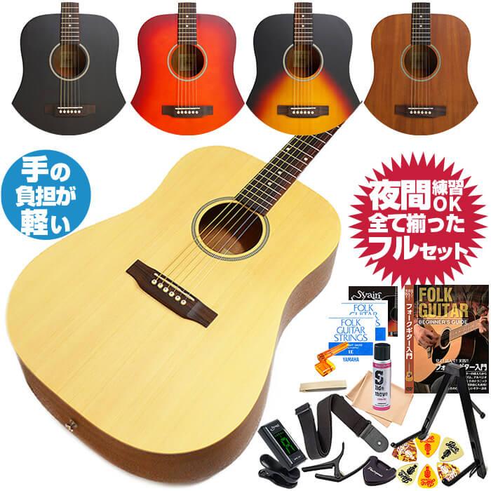 アコースティックギター 初心者セット Sヤイリ アコギ YD-04 15点 入門 セット