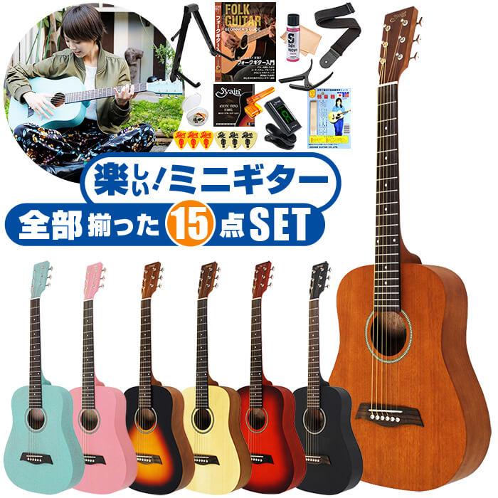 アコースティックギター 初心者セット アコギ Sヤイリ YM-02 ミニギター YM-02 初心者 (S.Yairi ギター 初心者 初心者セット 入門 セット 15点), こまき5金:3cbe675b --- sunward.msk.ru
