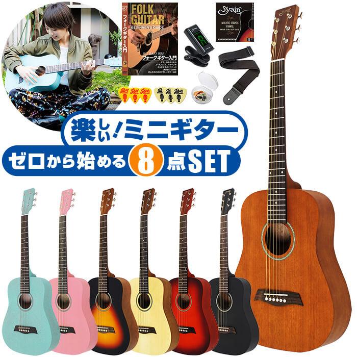 アコースティックギター Sヤイリ 初心者セット アコギ Sヤイリ セット YM-02 9点 ギター YM-02 初心者 入門 セット, ブーランジェリーグールマン:07e1c01b --- officewill.xsrv.jp