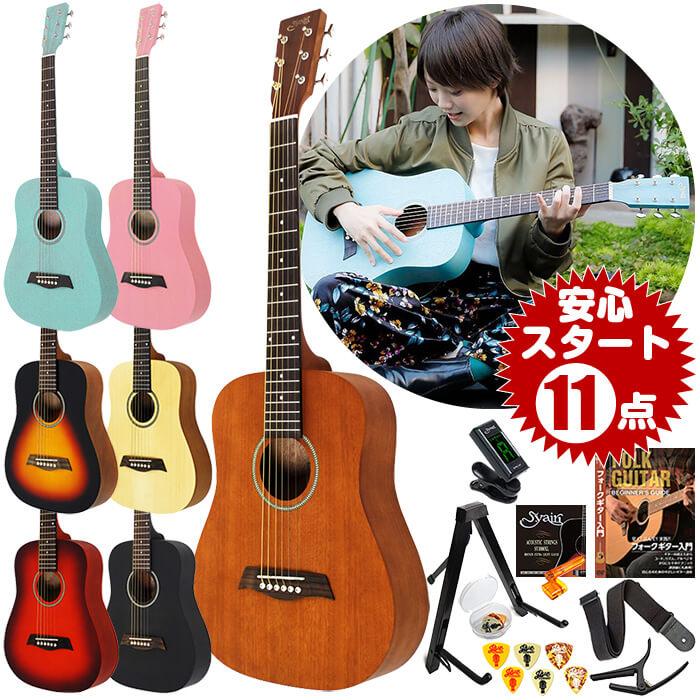 アコースティックギター 初心者セット アコギ Sヤイリ YM-02 ミニギター (S.Yairi ギター 初心者 入門 セット 12点)
