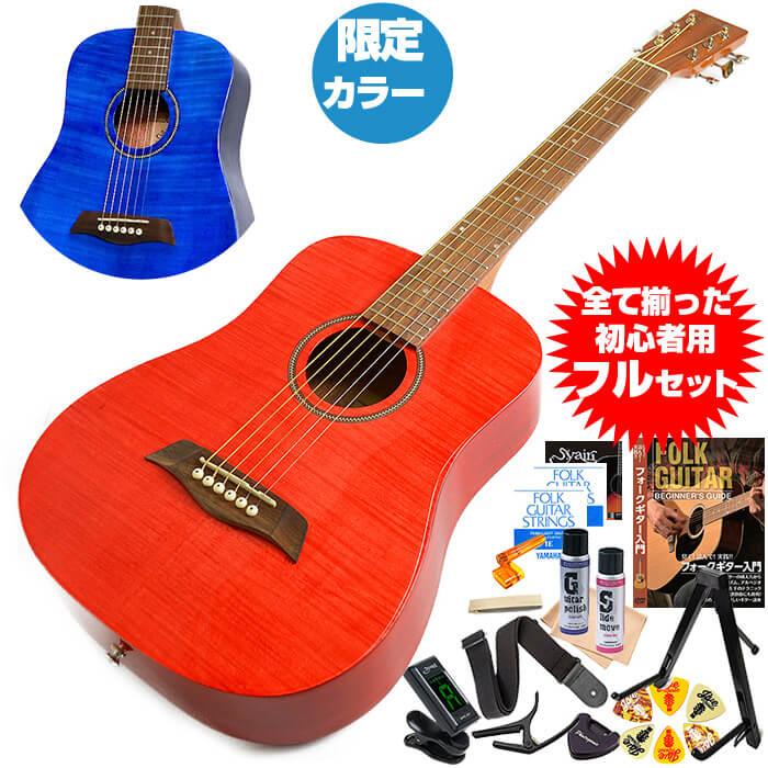 アコースティックギター 初心者セット ミニギター アコギ Sヤイリ YM-02FM 15点 入門 セット