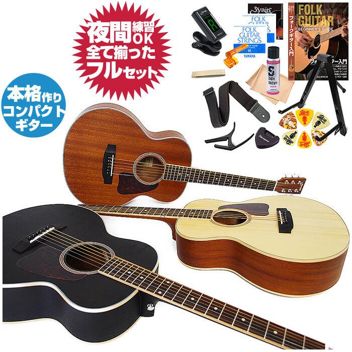 アコースティックギター 初心者セット コンパクトモデル アコギ Sヤイリ YM-03 15点 入門 セット