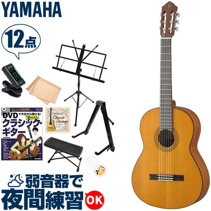 クラシックギター 初心者 セット ヤマハ CG122MC (シダー材 単板 ツヤ消し塗装) YAMAHA アコースティック (12点 入門 セット)
