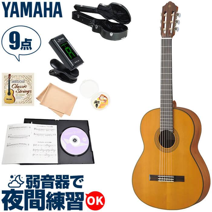 クラシックギター 初心者 セット ヤマハ CG122MC (シダー材 単板 ツヤ消し塗装) YAMAHA アコースティック (9点 入門 セット ハードケース)