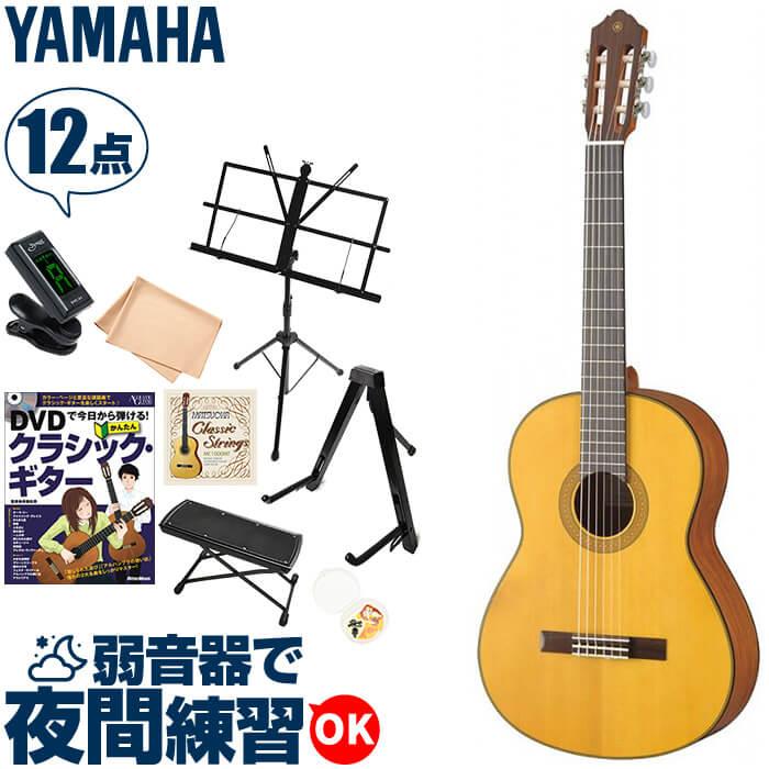 クラシックギター 初心者 セット ヤマハ CG122MS (スプルース材 単板 ツヤ消し塗装) YAMAHA アコースティック (12点 入門 セット)
