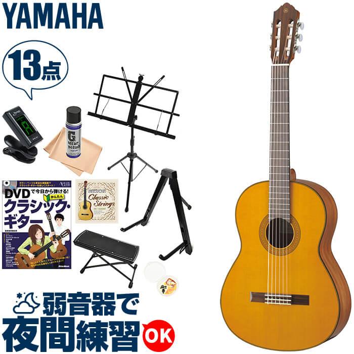 クラシックギター 初心者 セット ヤマハ CG142C (シダー材 単板 /ナトー材) YAMAHA アコースティック (13点 入門 セット)