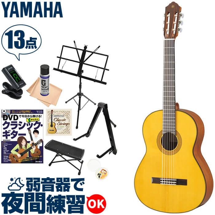 クラシックギター 初心者 セット ヤマハ CG142S (スプルース材 単板 /ナトー材) YAMAHA アコースティック (13点 入門 セット)