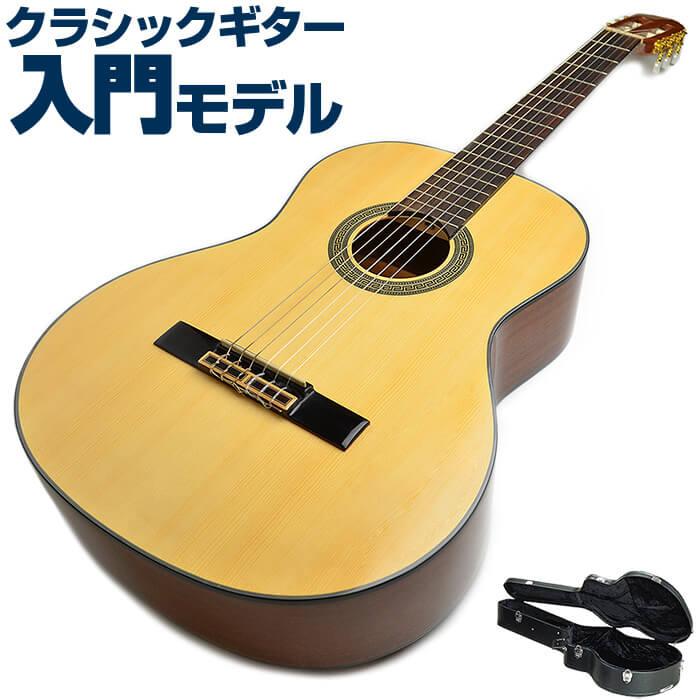 クラシックギター 初心者 入門 モデル セピアクルー CG-15 アコースティック (ハードケース)