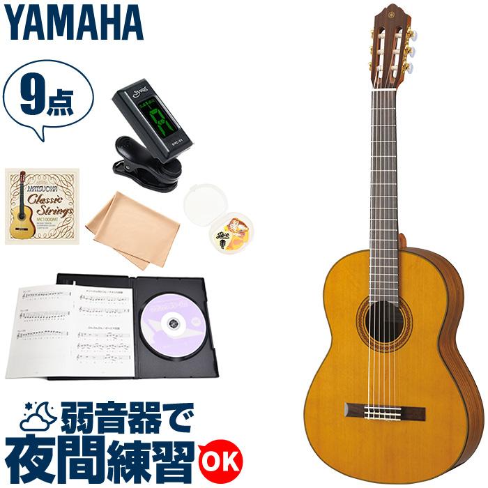 クラシックギター 初心者 セット ヤマハ CG162C (シダー材 セット) (シダー材 単板 セット/オバンコール材) YAMAHA アコースティック (9点 入門 セット), ネットファクトリー:cb9a119f --- officewill.xsrv.jp