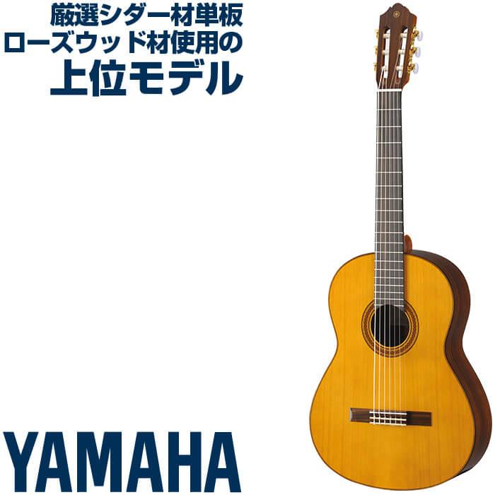 クラシックギター ヤマハ CG182C YAMAHA アコースティック (シダー材 単板 /ローズウッド材)