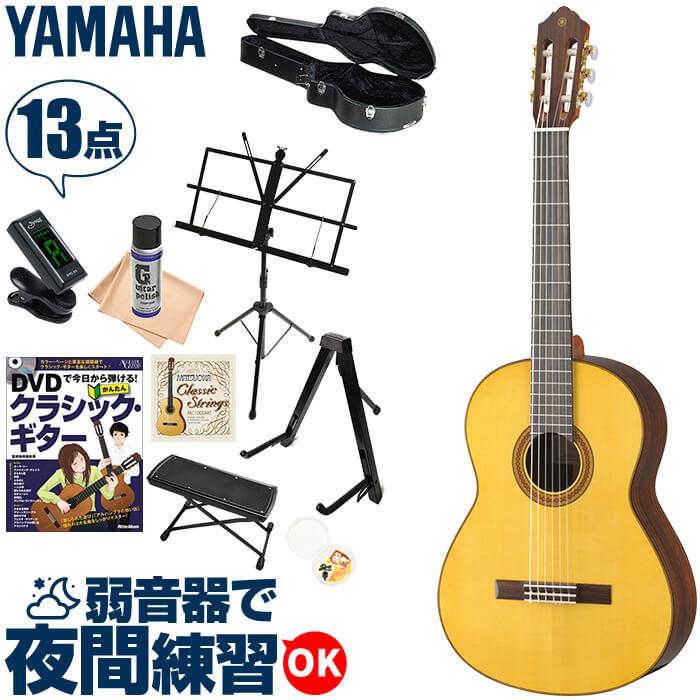 クラシックギター 初心者 セット ヤマハ CG182S (スプルース材 単板 /ローズウッド材) YAMAHA アコースティック (13点 入門 セット ハードケース)
