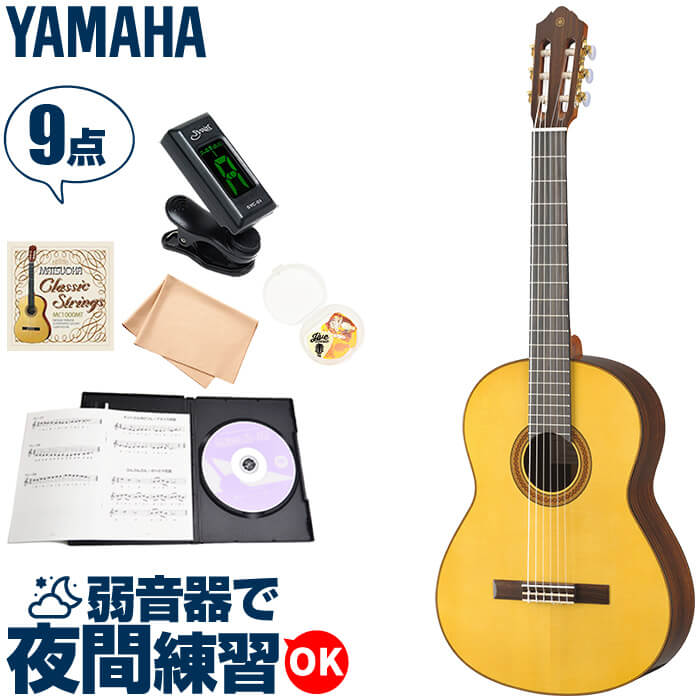 クラシックギター 初心者 セット ヤマハ CG182S (スプルース材 単板 /ローズウッド材) YAMAHA アコースティック (9点 入門 セット)