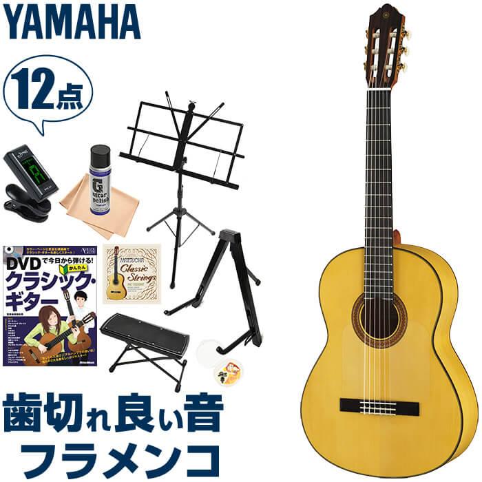 クラシックギター 初心者 セット ヤマハ CG182SF (フラメンコギター スプルース材 単板) YAMAHA アコースティック (12点 入門 セット)