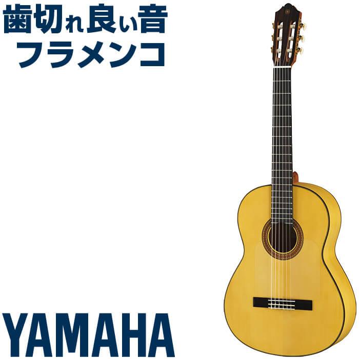 クラシックギター ヤマハ CG182SF YAMAHA フラメンコギター (スプルース材 単板)
