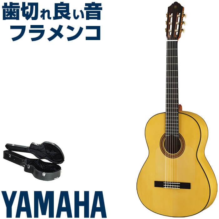 クラシックギター ヤマハ CG182SF YAMAHA フラメンコギター (スプルース材 単板) ハードケース付属