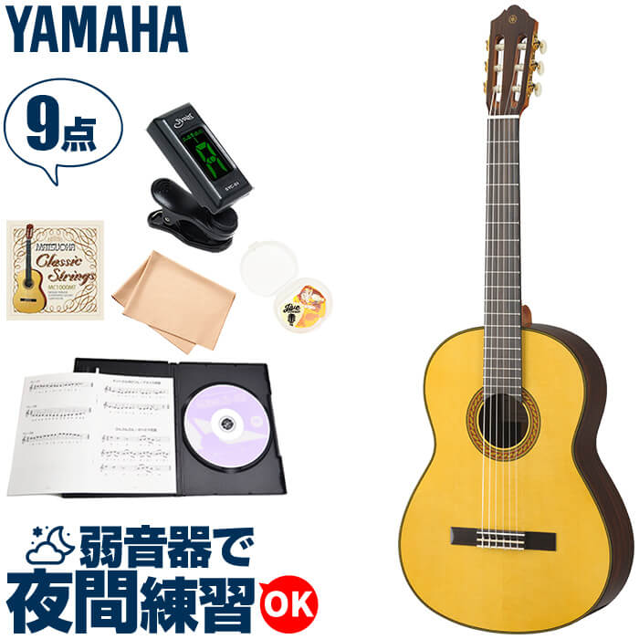 クラシックギター 初心者 セット ヤマハ CG192S (スプルース材 単板 /ローズウッド材) YAMAHA アコースティック (9点 入門 セット)