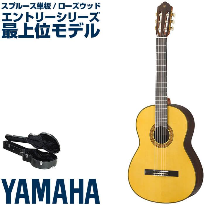 クラシックギター ヤマハ CG192S YAMAHA アコースティック (スプルース材 単板 /ローズウッド材) ハードケース