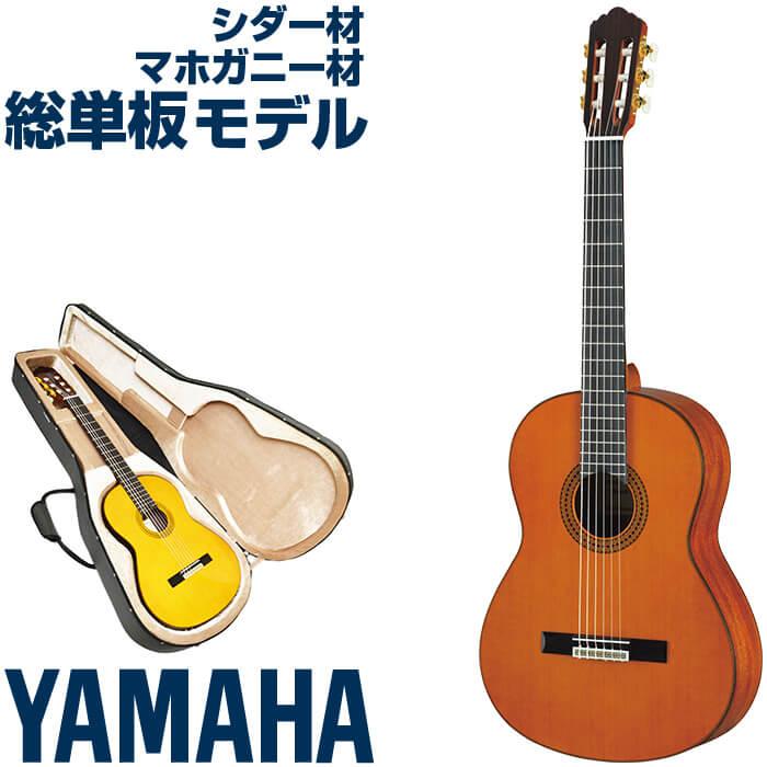 クラシックギター ヤマハ GC12C YAMAHA グランドコンサート アコースティック (シダー材 /マホガニー材 総単板)
