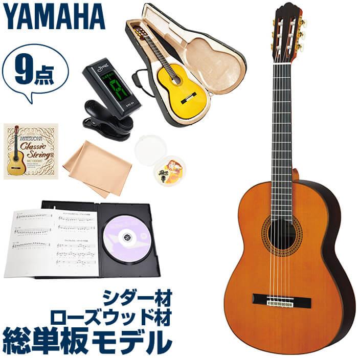 クラシックギター 初心者 セット ヤマハ GC22C (シダー材 単板 /ローズウッド材 総単板) YAMAHA アコースティック (9点 入門 セット)