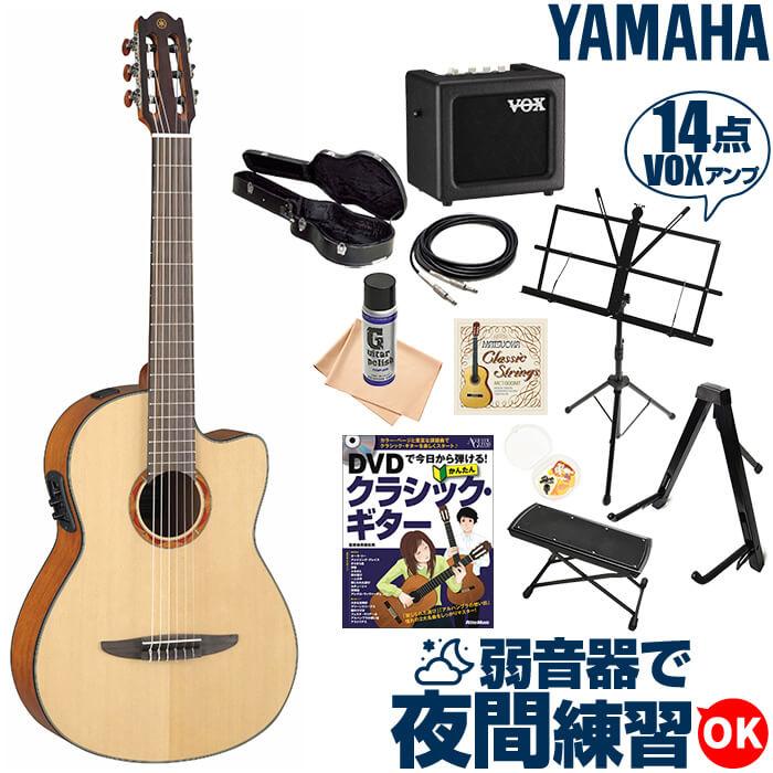 クラシックギター 初心者セット ヤマハ エレガット YAMAHA NCX700 (VOXアンプ付属 入門 14点 セット ハードケース) アコースティック