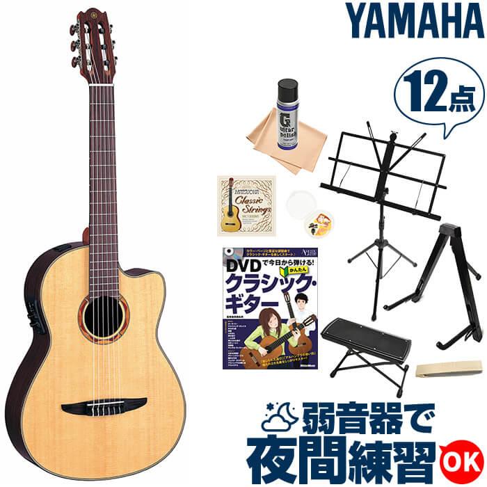 クラシックギター 初心者セット ヤマハ エレガット YAMAHA NCX900R (入門 12点 セット) アコースティック