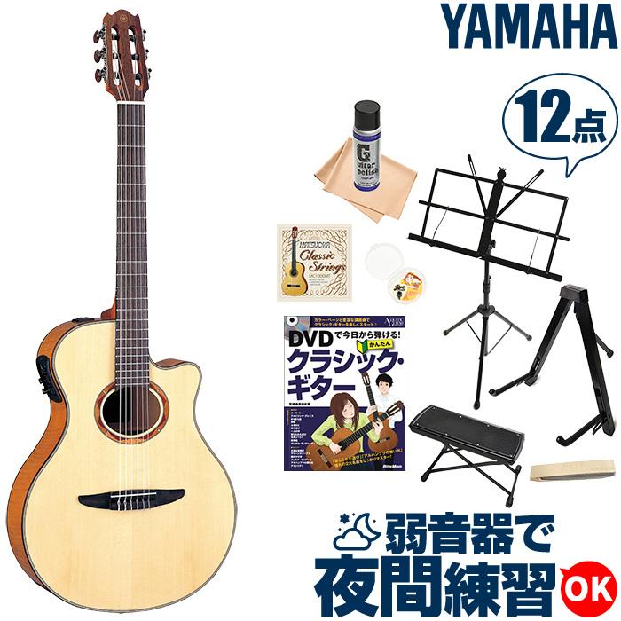 クラシックギター 初心者セット ヤマハ エレガット YAMAHA NTX900FM (入門 12点 セット) アコースティック