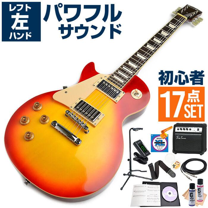 エレキギター 初心者セット レフトハンド (17点 入門 セット) レスポール ギター フォトジェニック LP-320LH CS 左利き