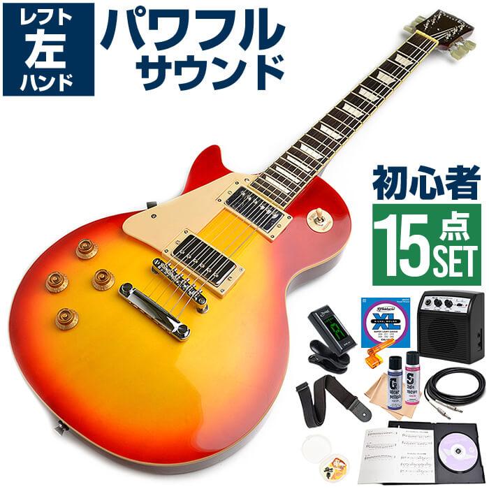 エレキギター 初心者セット レフトハンド (15点 入門 セット) レスポール ギター フォトジェニック LP-320LH CS 左利き