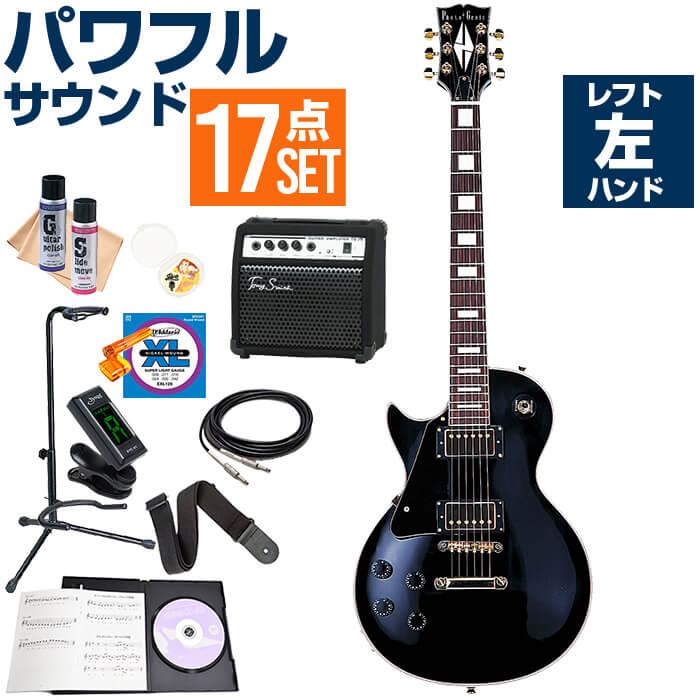 エレキギター 初心者セット レフトハンド (17点 入門 セット) レスポール カスタム ギター フォトジェニック LP-370LH ブラック 左利き